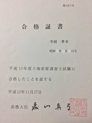 当ウェブサイトの筆者(寺岡孝幸)が土地家屋調査士試験に合格していることを証明する画像
