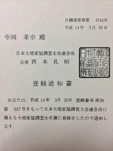 当ウェブサイトの筆者(寺岡孝幸)が土地家屋調査士として登録されていることを証明する画像