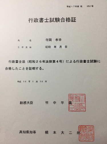 当ウェブサイトの筆者(寺岡孝幸)の行政書士試験合格を証明する画像