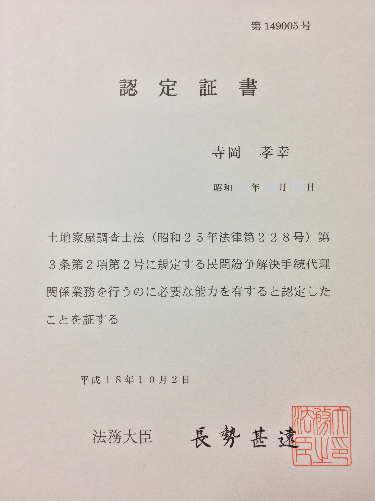 当ウェブサイトの筆者(寺岡孝幸)が、ADR認定土地家屋調査士として認定されていることを証明する画像