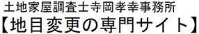 土地家屋調査士寺岡孝幸事務所【地目変更の専門サイト】